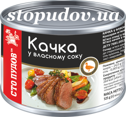 Canned stewed duck meat, tin